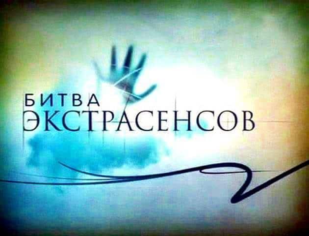 La batalla de los Psíquicos en Rusia
