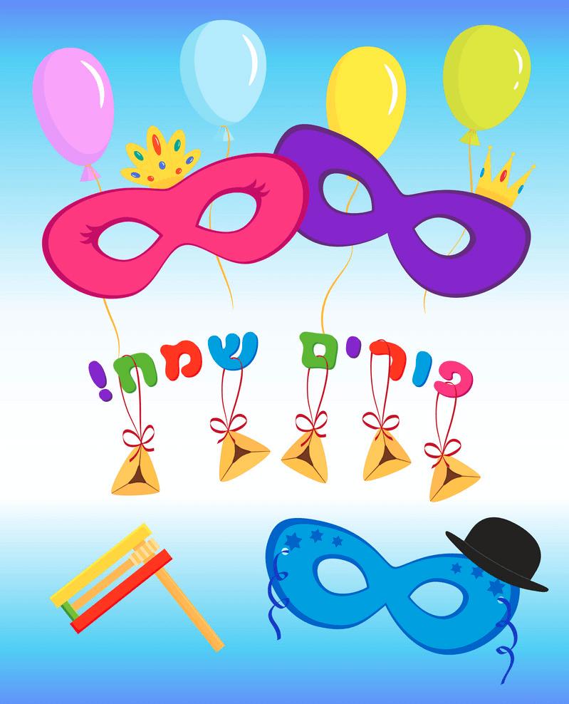 La Fiesta Judía de Purim