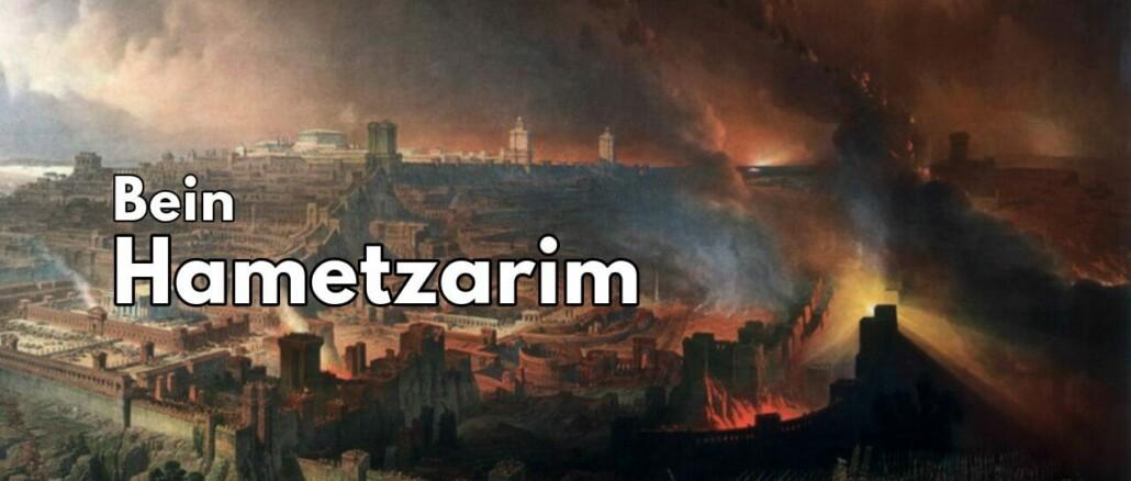 Bein Hametzarim Judaísmo